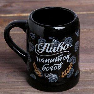 """Кружка пивная """"Пиво - напиток богов"""", 600 мл"""