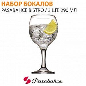 Набор бокалов Pasabahce Bistro / 3 шт. 290 мл
