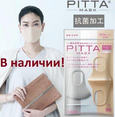 Для здоровья из Японии в наличии. Маски в наличии — Маска защитная и экраны — Бахилы и маски