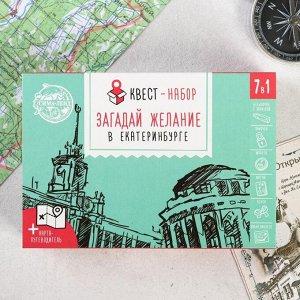 Квест-набор «Загадай желание в Екатеринбурге»