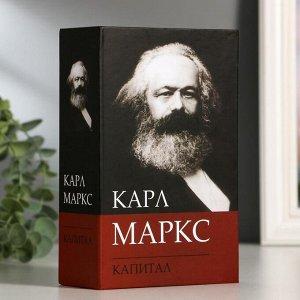 "Сейф-книга К. Маркс ""Капитал"", 5,5х11,5х18 см, ключевой замок"
