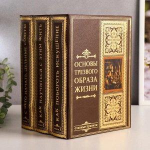 """Сейф-книга многотомник """"Основы трезвого образа жизни"""""""