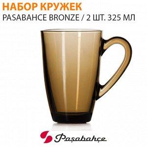 Набор кружек Pasabahce Bronze / 2 шт. 325 мл