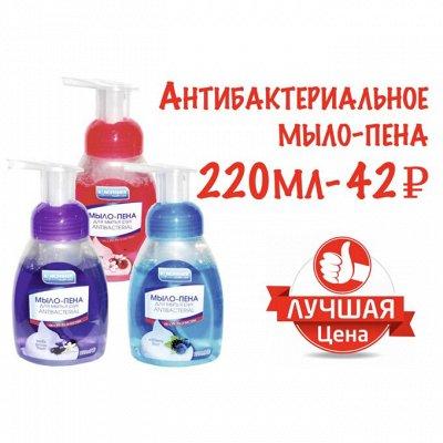 ВСЁ для 🏠ДОМА!  ⚡️ Наши цены нравятся всем!⚡️ — ● KINGFISHER ●   Средства для гигиены и стирки — Гели и мыло