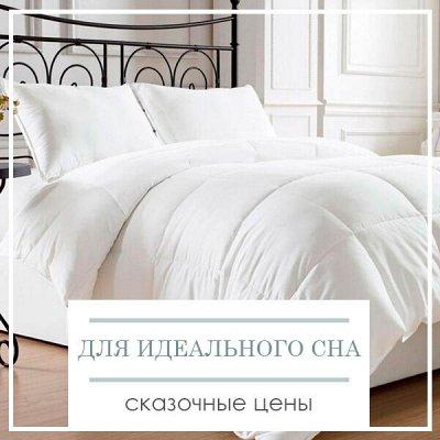 ДОМАШНИЙ ТЕКСТИЛЬ! Пробуждение! Готовимся к весне! - 90%💥 — Всё для идеального сна по сказочным ценам — Постельное белье