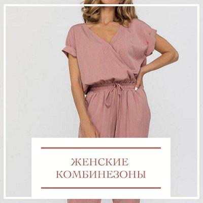 ДОМАШНИЙ ТЕКСТИЛЬ! Пробуждение! Готовимся к весне! - 90%💥 — Женские комбинезоны — Одежда для дома