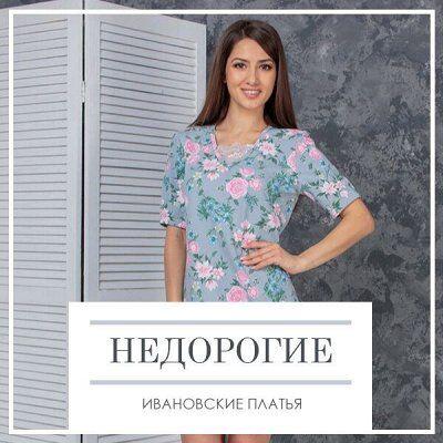 Красочные и Яркие Новинки ДОМАШНЕГО ТЕКСТИЛЯ! Низкие цены! 🔥 — Недорогие Ивановские Платья — Одежда