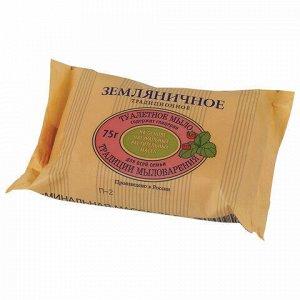 """Мыло туалетное 75 г, """"Земляничное"""" (ЭФКО), О646"""