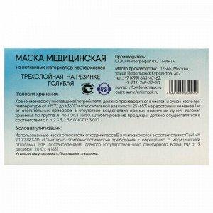 Маски одноразовые КОМПЛЕКТ 50 шт., медицинские, 3-х слойные, ФЕНИКС, голубые