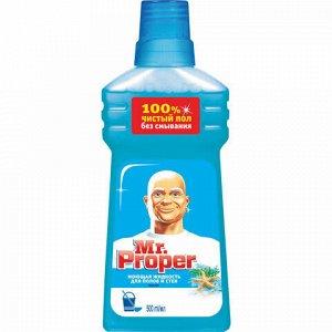 """Средство для мытья пола и стен 500 мл, MR.PROPER (Мистер Пропер) """"Океан"""""""