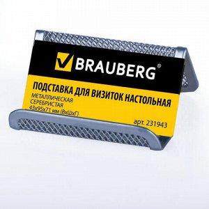 """Подставка для визиток настольная BRAUBERG """"Germanium"""", металлическая, серебристая, 231943"""