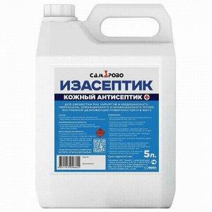 Антисептик для рук и поверхностей спиртосодержащий (65%) 5л ИЗАСЕПТИК, дезинфицирующий, жидкость
