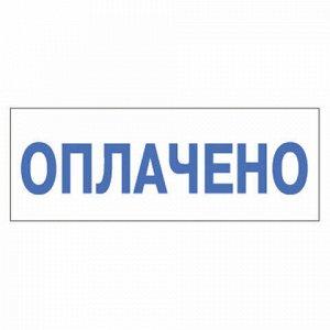 """Штамп стандартный """"ОПЛАЧЕНО"""", оттиск 38х14 мм, синий, TRODAT 4911P4-1.2, 53559"""
