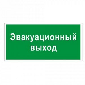 """Знак вспомогательный """"Эвакуационный выход"""", прямоугольник, 300х150 мм, самоклейка, 610037/В 31"""
