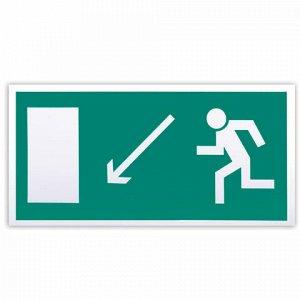 """Знак эвакуационный """"Направление к эвакуационному выходу налево вниз"""", 300х150 мм, самоклейка, фотолюминесцентный, Е 08"""