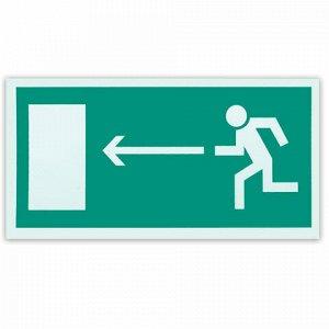 """Знак эвакуационный """"Направление к эвакуационному выходу налево"""", 300х150 мм, самоклейка, фотолюминесцентный, Е 04"""