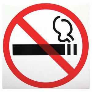 "Знак ""Знак о запрете курения"", диаметр 200 мм, пленка самоклейка, 610829/Р 35Н"