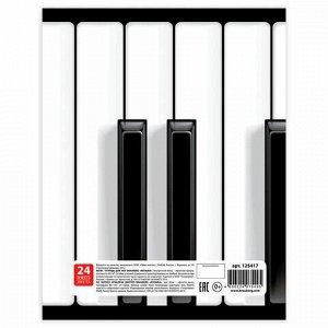 """Тетрадь для нот А4, 24 л., BRAUBERG, обложка мелованный картон, вертикальная, """"Музыка"""", 2 вида, 125417"""