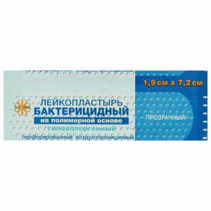 Лейкопластырь бактерицидный LEIKO комплект 1000 шт., 1,9х7,2 см, на прозрачной полимерной основе, 213075