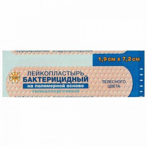 Лейкопластырь бактерицидный LEIKO комплект 1000 шт., 1,9х7,2 см, на полимерной основе, телесного цвета, 213575