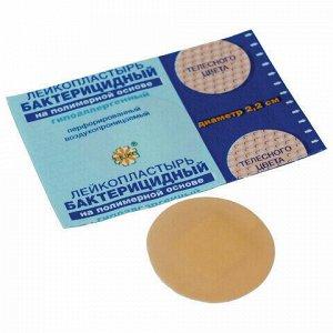 Лейкопластырь бактерицидный LEIKO комплект 1000 шт., диаметр 2,2 см, на полимерной основе, телесного цвета, 213579