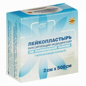 Лейкопластырь медицинский фиксирующий в рулоне LEIKO 2х500 см, на полимерной основе в картонной коробке, 531024