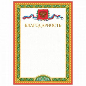 "Грамота ""Благодарность"", А4, мелованный картон, бронза, BRAUBERG, 128343"