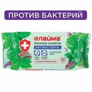Салфетки влажные 50 шт., LAIMA/ЛАЙМА Antibacterial, антибактериальные, с экстрактом мяты, 128078