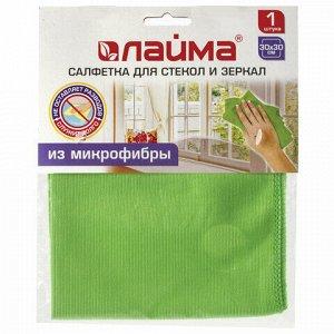 Салфетка для стекол и зеркал, гладкая микрофибра, 30х30 см, зеленая, LAIMA, 603933