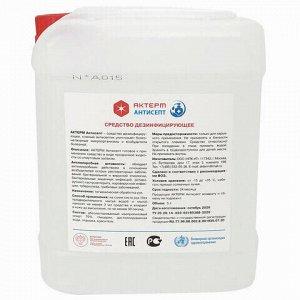 Антисептик для рук и поверхностей спиртосодержащий (65%) 5 л АКТЕРМ АНТИСЕПТ, дезинфицирующий, жидкость