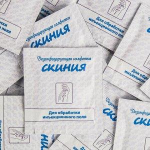 Дезинфицирующие салфетки влажные КОМПЛЕКТ 200 шт. СКИНИЯ, для инъекций и обработки рук, саше, СкСТ-Саше