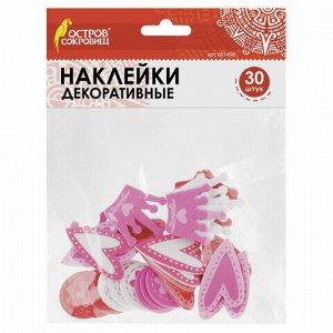 """Наклейки из EVA """"Розовый микс"""", 30 шт., ассорти, ОСТРОВ СОКРОВИЩ, 661458"""