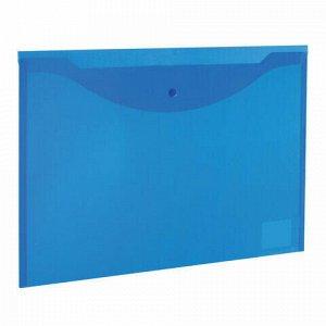 Папка-конверт с кнопкой БОЛЬШОГО ФОРМАТА (300х430 мм), А3, прозрачная, синяя, 0,15 мм, STAFF, 228666