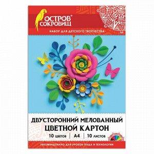 """Картон цветной А4 2-сторонний МЕЛОВАННЫЙ, 10 листов, 10 цветов, в папке, ОСТРОВ СОКРОВИЩ, 200х290 мм, """"Цветок"""", 111319"""