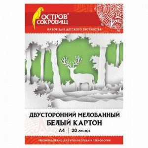 Картон белый А4 МЕЛОВАННЫЙ (белый оборот), 20 листов, в папке, ОСТРОВ СОКРОВИЩ, 200х290 мм, 111313
