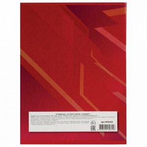 Тетрадь А4 80 л. STAFF Basic скоба, клетка, офсет №2 ЭКОНОМ, обложка картон, СТАНДАРТ, 402650
