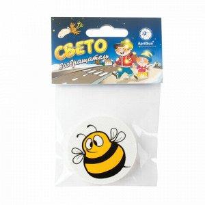 "Значок светоотражающий ""Пчёлка"", 50 мм"