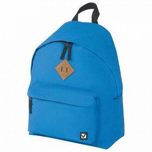 Рюкзак BRAUBERG, универсальный, сити-формат, один тон, голубой, 20 литров, 41х32х14 см, 225374