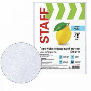 Папки-файлы перфорированные, А4, STAFF, комплект 100 шт., матовые, 45 мкм, 226832