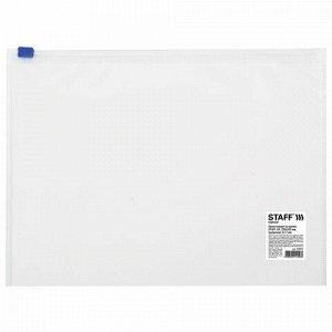 Папка-конверт на молнии А4 (230х333 мм), прозрачная, 0,12 мм, STAFF, 224979