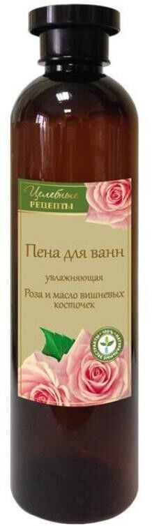 ЦЕЛЕБНЫЕ РЕЦЕПТЫ Пена для ванн Роза и масло вишневых косточек (увлажняющая) 600мл