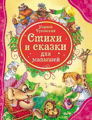 Чуковский К. Стихи и сказки для малышей (ВЛС)
