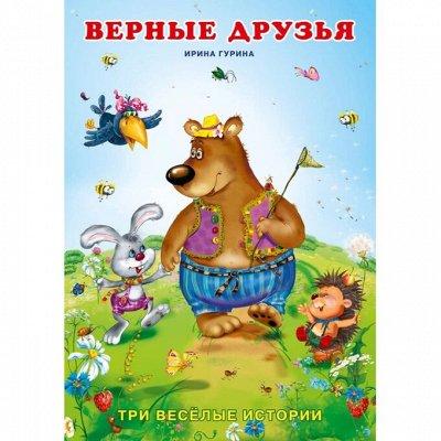 Большой книжный пристрой деткам от 25 руб ! Наличие!   — Сказки детям в мягком переплете — Детская художественная литература