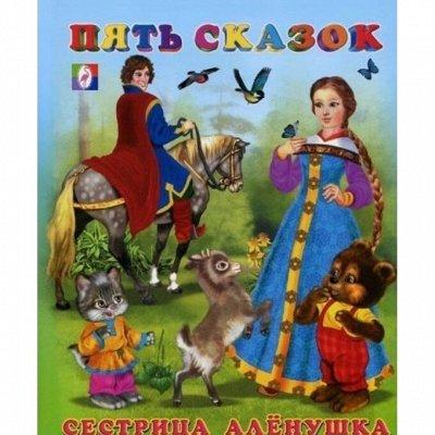 Большой книжный пристрой деткам от 25 руб ! Наличие!   — Сказки, рассказы в твердом переплете. — Книги для творчества
