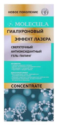"""Сверхточный антиоксидантный гель - пилинг """"ЭФФЕКТ ЛАЗЕРА"""" для лица 30мл"""