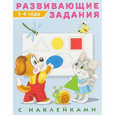 Большой книжный пристрой деткам от 25 руб ! Наличие!   — КНИЖКИ С ЗАДАНИЯ И НАКЛЕЙКАМИ. — Развивающие книги