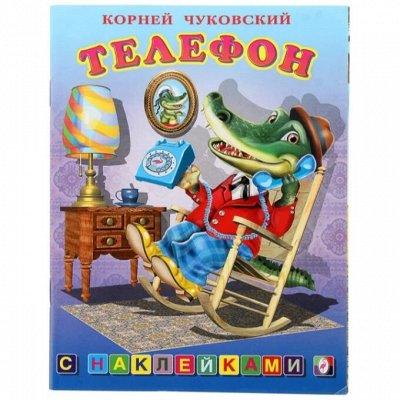 Большой книжный пристрой деткам от 25 руб ! Наличие!   — КНИЖКИ С НАКЛЕЙКАМИ. — Развивающие книги