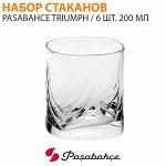 Набор стаканов Pasabahce Triumph / 6 шт. 200 мл