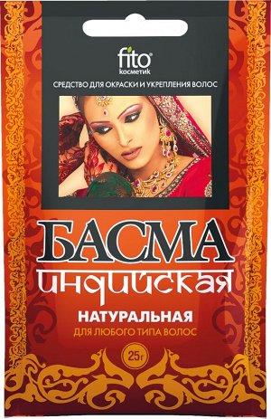ФК Басма ИНДИЙСКАЯ Натуральная 25г