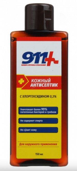 911 АНТИСЕПТИК кожный с Хлоргексидином 0,3% 150мл